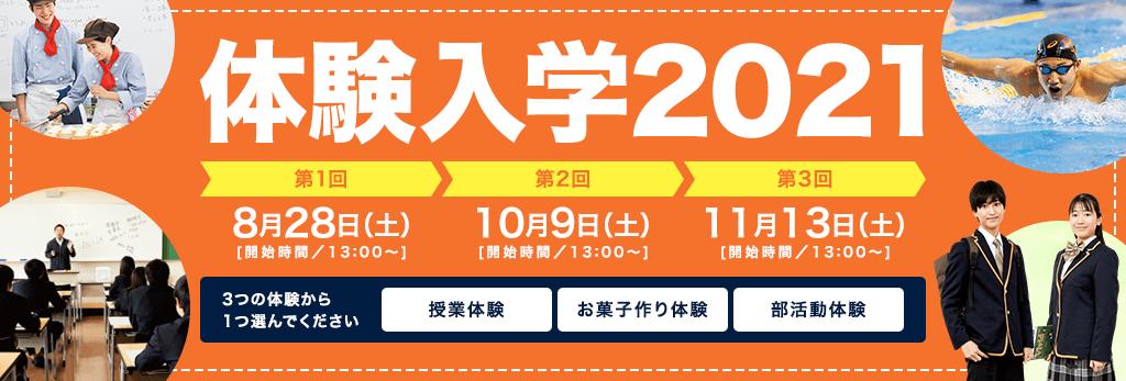 体験入学2018