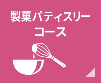 製菓・パティスリーコース