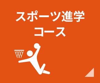 スポーツ進学コース